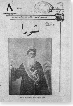 """""""Шура"""", 1908 г. №8"""