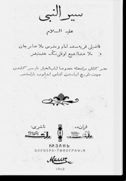 Сайр ан-Наби, галейхис-салям. سير النبي, عليه السلام