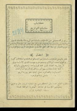 Китаб Мифтах ат-таварих. كتاب مفتاح التواريخ