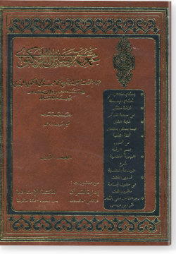 Маджмуга расаил аль-Лякнави. مجموعة رسائل اللّكناوي