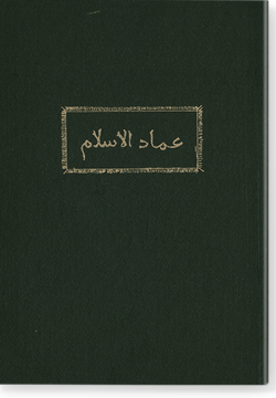 Гыймадуль ислам фи арканиль хамса. عماد الإسلام في أركان الخمسة
