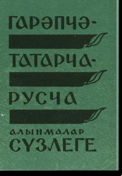 Гарэпчэ-татарча-русча алымнар сузлеге
