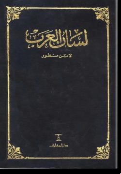 Лисан аль-гараб. لسان العرب