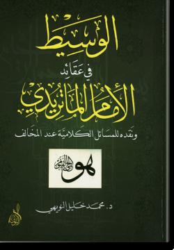аль-Васит фи аль-'акаид аль-имам аль-Матуриди