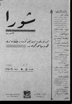 """""""Шура"""", 1909 г. №5"""