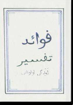 Тафсир фаваид. تفسير فوائد