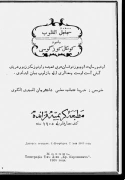 """Саджанджаль аль-кулюб"" (""Зеркало сердец""). سجنجل القلوب"