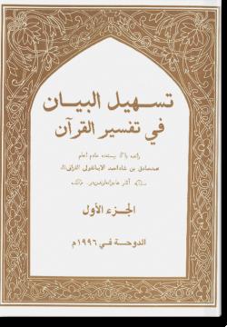 Тасхиль баян фи тафсир аль-Куран. تسهيل البيان في تفسير القرآن