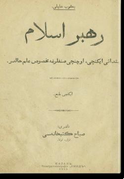 Рахбар Ислам. رهبر اسلام