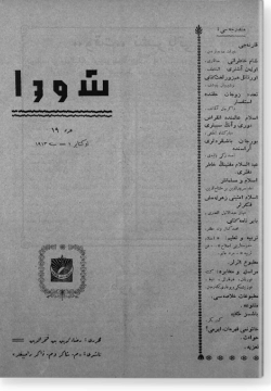 """""""Шура"""", 1913 г. №19"""