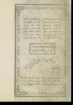 аль-Китаб аль-Хикма аль-балига аль-джанния фи шарх аль-'Акаид аль-ханафийа. الكتاب الحكمة البالغة الجنّيّة في شرح العقائد الحنفيّة