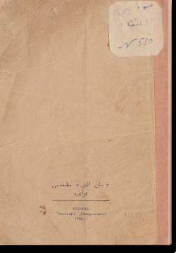 Кауль анна Хыдр алейхи-с-салям хаййун. قول أن الخضر عليه السلام حي