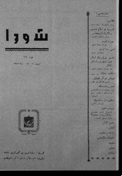 """""""Шура"""", 1913 г. №11"""
