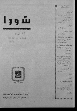 """""""Шура"""", 1913 г. №4"""