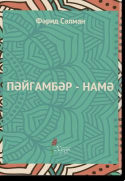 Пәйгамбәр-намә