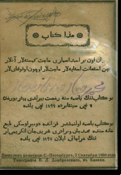 Хаза китаб фи баян Унбер ахмад исемляре. هذا كتاب في بيان اونبر احمد ايسمله رى
