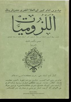 аль-Лузумиййат. اللّزوميّات