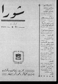 """""""Шура"""", 1910 г. №21"""