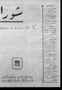 """""""Шура"""", 1911 г. №8"""