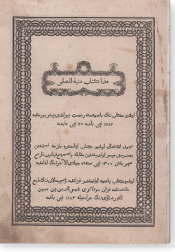 Хаза китаб Мунья аль-мусалли. هذا كتاب منية المصلي