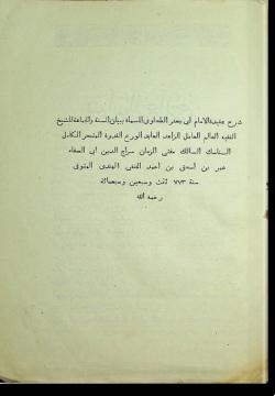 Шарх Гакыйда. شرح عقيدة