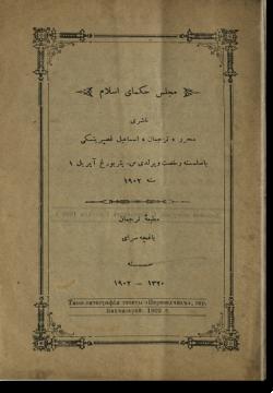 Мэжлес хукэмаи Ислам. مجلس حكماى اسلام