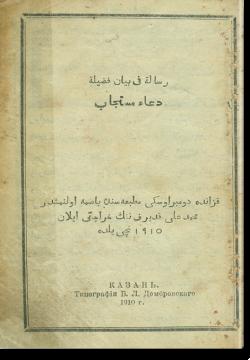 Рисаля фи баян фадыля ду'а мустаджаб