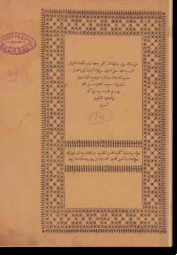 Хазина аль-асрар джалиля аль-азкар. خزينة الأسرار جليلة الأذكار