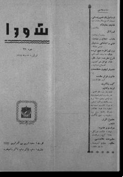 """""""Шура"""", 1914 г. №21"""