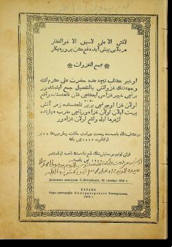 Маджмаг аль-газават. مجمع الغزوات