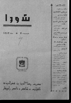 """""""Шура"""", 1912 г. №4"""