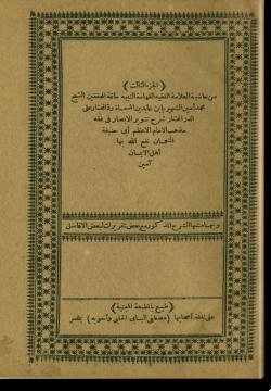 аль-Джуз ас-салис мин хашия аль-мусамма Радд аль-мухтар 'аля дурр аль-мухтар. الجزء الثّالث من خاشية المسمّى ردّ المختار على درّ المختار
