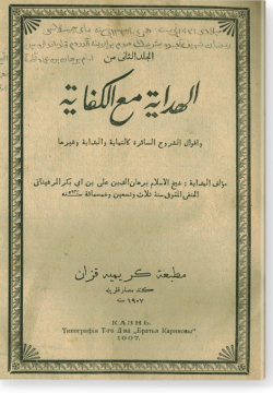 аль-Джильд ас-сани мин аль-Хидая мага аль-Кифая. الجلد الثّاني من الهداية مع الكفاية