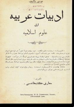 Әдәбият гәрабия илә гүлүм исләмия. أدبيات عربیه ايله علوم اسلامية