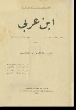 Ибн Араби