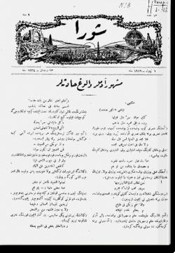 """""""Шура"""", 1915 г. №13"""