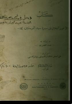 Китаб Нур аль-йакын фи сира сайид аль-мурсалин. كتاب نور اليقين في سيرة سيّد المرسلين