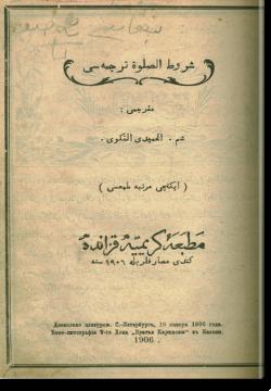 Шурут ас-саля тарджемасе. شروط الصلوة ترجمه سي
