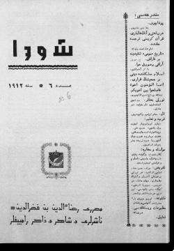 """""""Шура"""", 1912 г. №6"""
