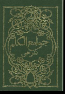 Джавами аль-калим шархы
