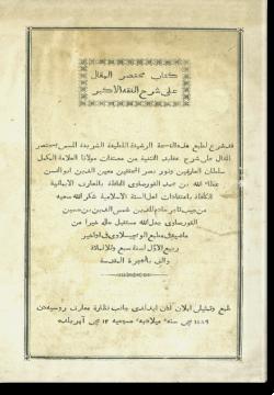 Мухтасар аль-макаль галя шарх аль-Фикх аль-акбар. مختصر المقال على شرح الفقه الاكبر