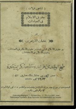 Хукук аль-ислам фи-ль-ибадат. حقوق الإسلام في العبادات