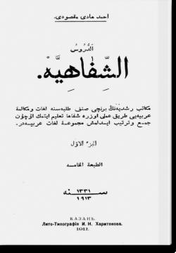 ад-Дурус аш-шифахия. الدّروس الشّفاهيّة