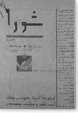 """""""Шура"""", 1909 г. №18"""