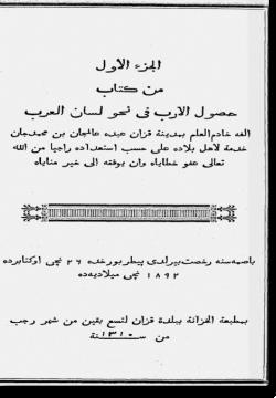 аль-Джуз ал-ауваль мин китаб Хусуль аль-арбаб фи нахви лисан аль-гараб. الجزء الأول من كتاب حصول الارب فی نحو لسان العرب