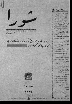 """""""Шура"""", 1909 г. №10"""