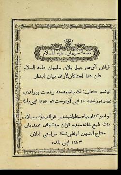 Кыссаи Сулейман галяйхис-салям. قصهء سليمان عليه السلام