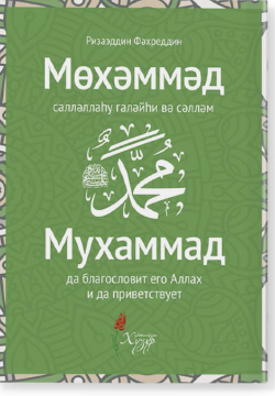 Мухаммад (да благословит его Аллах и да приветствует)