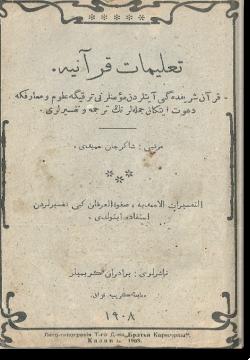 Та'лимат Кур'ания. تعليمات قرآنية