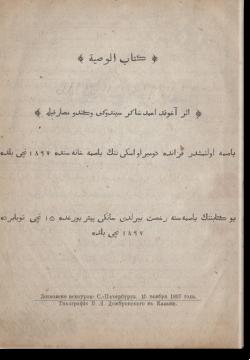 Китаб аль-васыя. كتاب الوصية